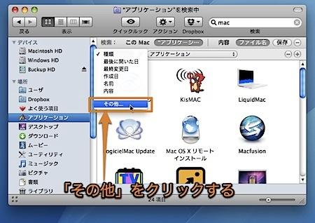 Mac Finderの検索欄で複雑な検索をする方法 Inforati 6