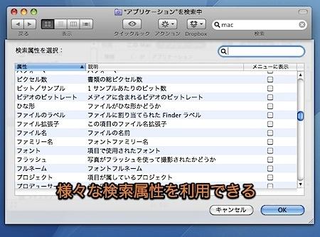 Mac Finderの検索欄で複雑な検索をする方法 Inforati 7