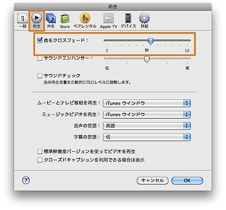 Mac iTunesのシャッフル再生時に、曲間をキレイに繋げて再生する方法 Inforati 1