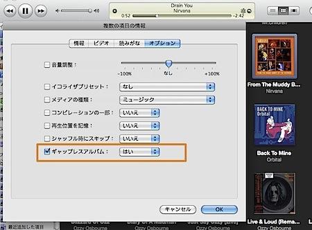 Mac iTunesのシャッフル再生時に、曲間をキレイに繋げて再生する方法 Inforati 2