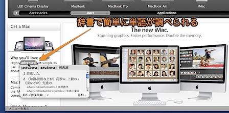 Mac Safariで単語の意味を辞書.appで簡単に検索して調べる方法 Inforati 1