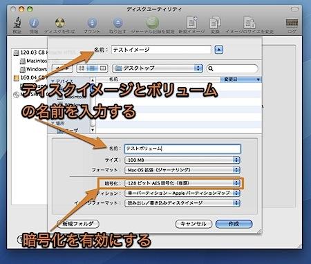 Macで重要なファイルやフォルダを暗号化する方法 Inforati 2