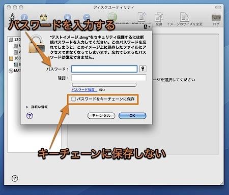 Macで重要なファイルやフォルダを暗号化する方法 Inforati 3