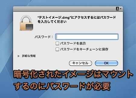 Macで重要なファイルやフォルダを暗号化する方法 Inforati 4