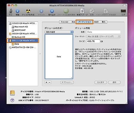 Boot CampのWindowsとMacの両方で使用できるように外付けハードディスクを設定する方法 Inforati 1
