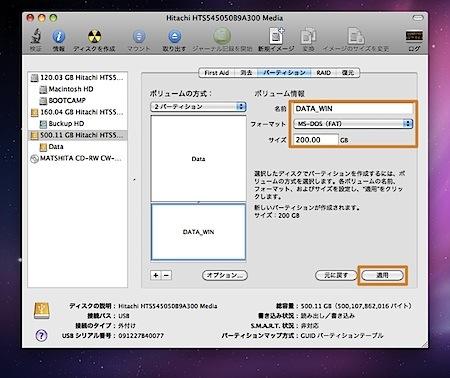 Boot CampのWindowsとMacの両方で使用できるように外付けハードディスクを設定する方法 Inforati 3