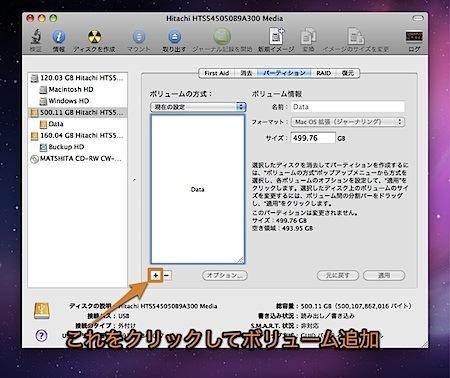 Boot CampのWindowsとMacの両方で使用できるように外付けハードディスクを設定する方法 Inforati 5