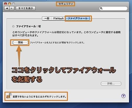 Macのファイアウォールを使用してセキュリティを強化する方法 Inforati 1