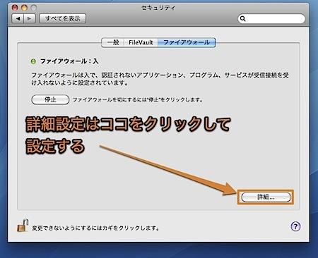 Macのファイアウォールを使用してセキュリティを強化する方法 Inforati 2