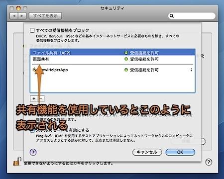 Macのファイアウォールを使用してセキュリティを強化する方法 Inforati 4