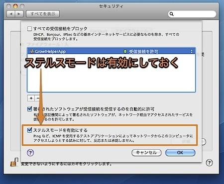 Macのファイアウォールを使用してセキュリティを強化する方法 Inforati 5