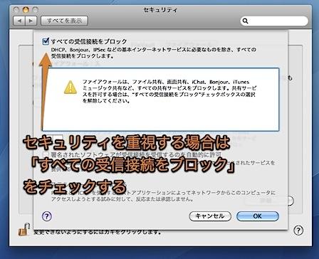 Macのファイアウォールを使用してセキュリティを強化する方法 Inforati 6