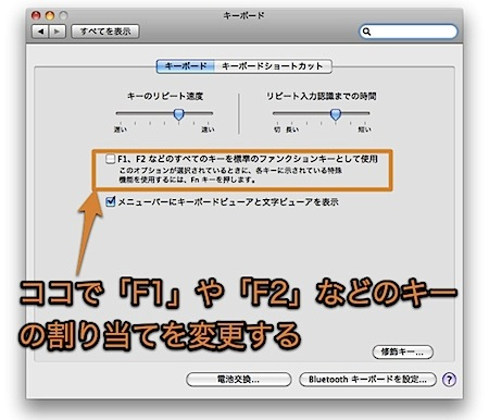 MacのF1、F2などのキーの設定を「ファンクションキー」にする方法 Inforati 1