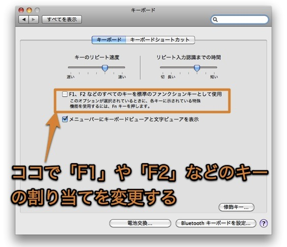 mac キーボード 設定