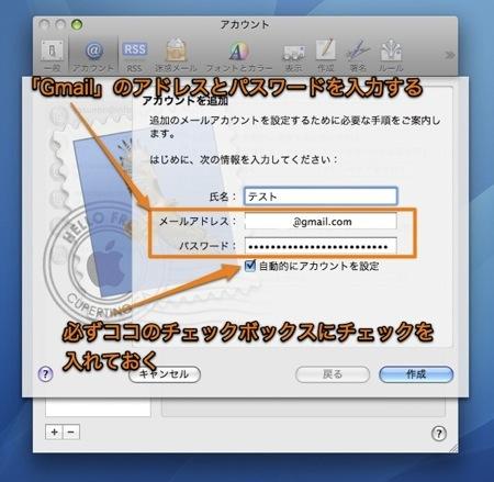 Mac MailでGoogle™のGmail™を利用する方法 Inforati 1