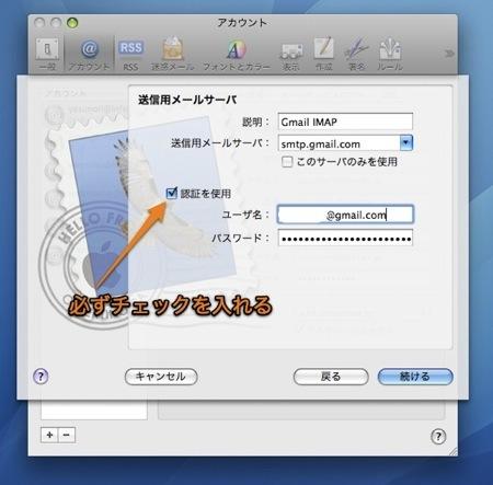 Mac MailでGoogle™のGmail™を利用する方法 Inforati 3