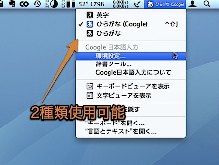 MacでGoogle日本語入力™とことえりを一緒に使用する際のテクニック Inforati 1