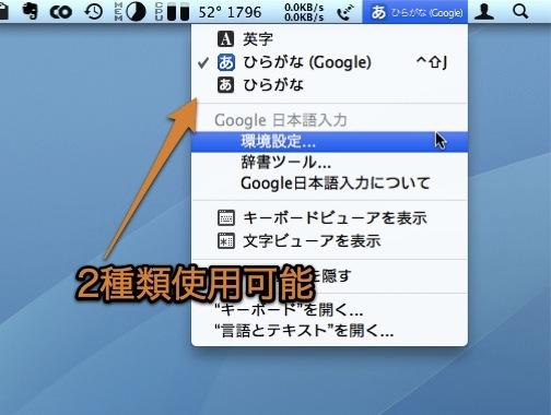 語 入力 日本 google