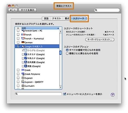 MacでGoogle日本語入力™とことえりを一緒に使用する際のテクニック Inforati 2