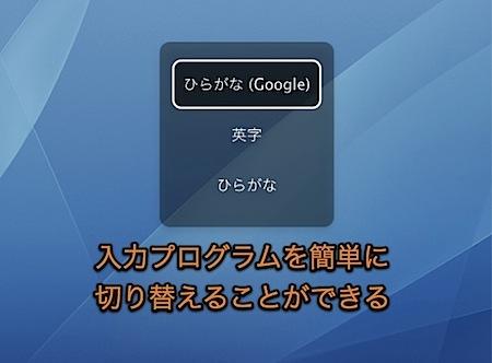 MacでGoogle日本語入力™とことえりを一緒に使用する際のテクニック Inforati 3