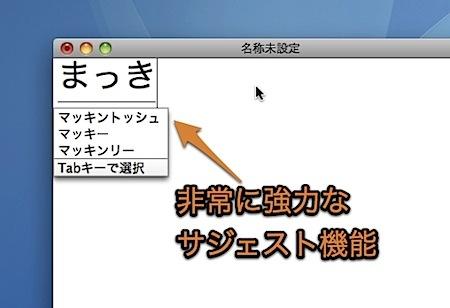 無料で利用できる「Google日本語入力™」をMacで使用する方法 Inforati 9