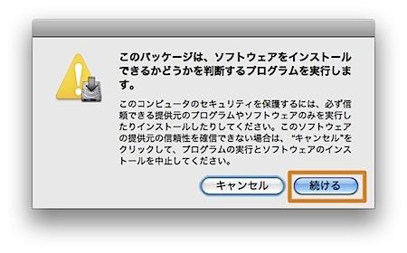 無料で利用できる「Google日本語入力™」をMacで使用する方法 Inforati 2