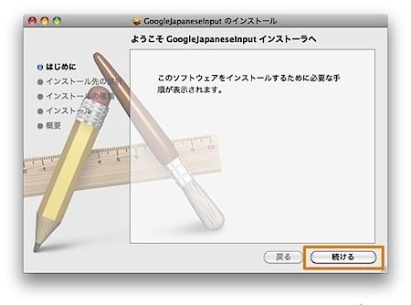 無料で利用できる「Google日本語入力™」をMacで使用する方法 Inforati 3