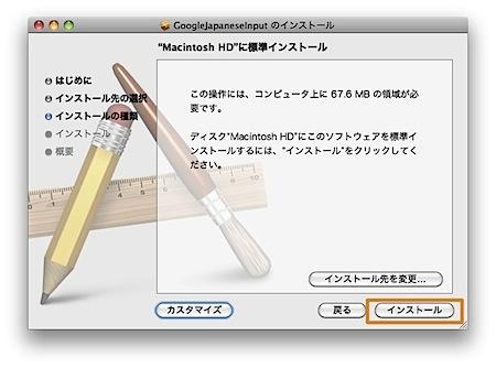 無料で利用できる「Google日本語入力™」をMacで使用する方法 Inforati 4