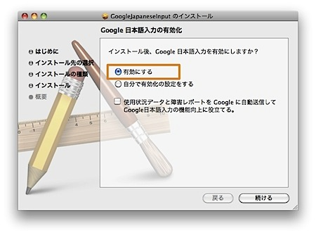 無料で利用できる「Google日本語入力™」をMacで使用する方法 Inforati 5