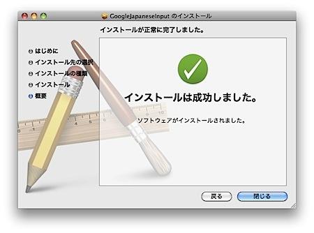 無料で利用できる「Google日本語入力™」をMacで使用する方法 Inforati 6