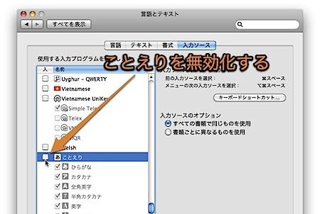 無料で利用できる「Google日本語入力™」をMacで使用する方法 Inforati 7