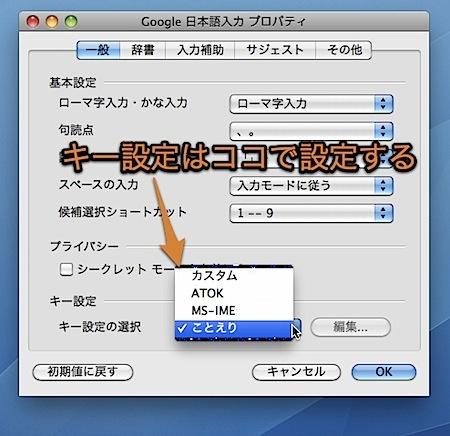 無料で利用できる「Google日本語入力™」をMacで使用する方法 Inforati 8