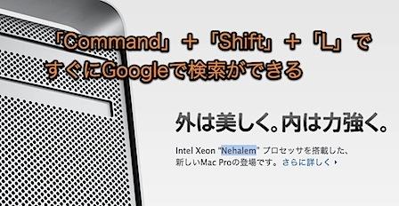 Mac Safariで簡単にGoogle™のWeb検索を行う4つの方法 Inforati 1