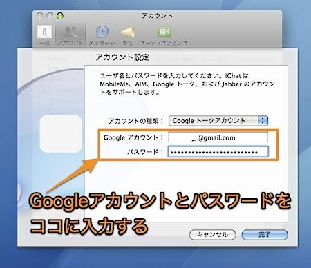 Googleトーク(Google Talk™)をMac iChatで利用する方法 Inforati 1