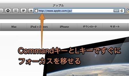 Mac Safariのアドレスバーの隠れキーボードショートカット Inforati 1