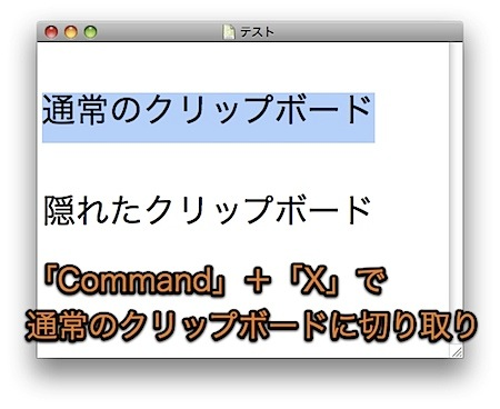 Macの隠れた第二のクリップボードを使用する方法 Inforati 1