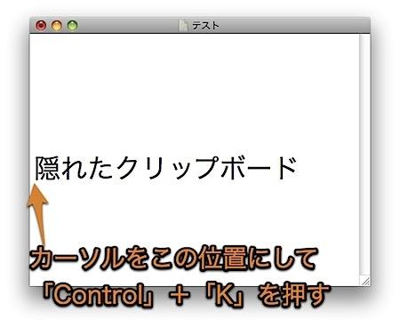 Macの隠れた第二のクリップボードを使用する方法 Inforati 2