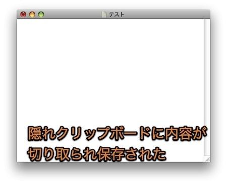 Macの隠れた第二のクリップボードを使用する方法 Inforati 3