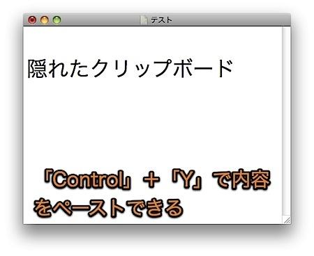 Macの隠れた第二のクリップボードを使用する方法 Inforati 4