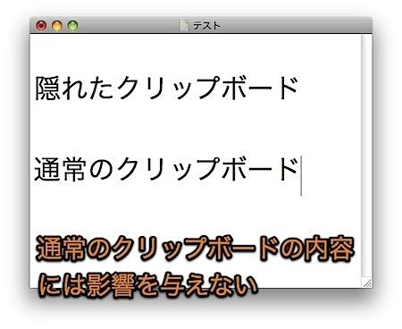 Macの隠れた第二のクリップボードを使用する方法 Inforati 5