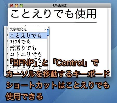 Macで文書作成時に利用できる隠れキーボードショートカットまとめ(19種類) Inforati 1