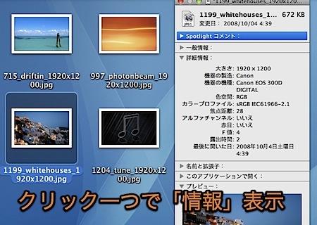 Macで多数のファイルの「情報」をクリック一つで次々と表示する方法 Inforati 1