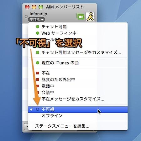 Mac iChatで特定のメンバーのみとチャットしたいとき便利な方法 Inforati 1
