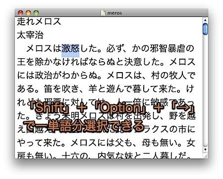 Macの「カーソルキー」のキーボードショートカットまとめ(38種類) Inforati 1