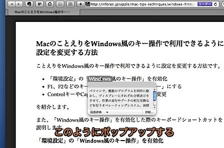 「Safariリーダー」で使える便利なキーボードショートカット Inforati 1