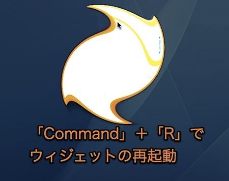 Mac Dashboardのキーボードショートカットまとめ(10種類) Inforati 1
