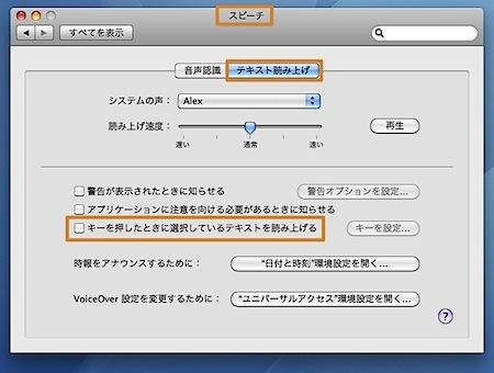 Macに読み方や発音の仕方がわからない英単語を読み上げさせる方法 Inforati 1