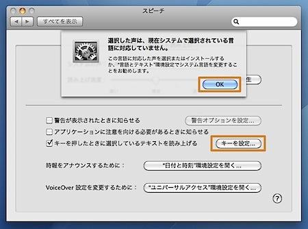 Macに読み方や発音の仕方がわからない英単語を読み上げさせる方法 Inforati 2