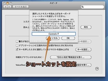 Macに読み方や発音の仕方がわからない英単語を読み上げさせる方法 Inforati 3