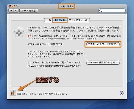 Mac OS XのFileVaultでデータを暗号化して情報漏洩を防止する方法 Inforati 1